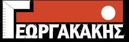 Στέφανος Γεωργακάκης